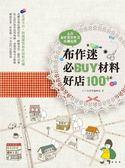 (二手書)布作迷必BUY材料好店100+全台超好買材料店採購地圖