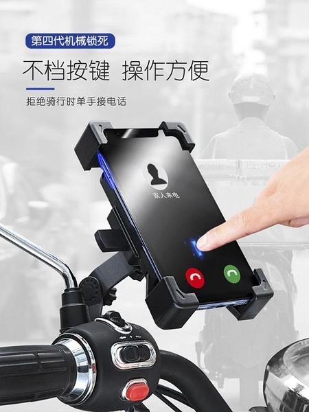 電動車手機架摩托車導航支架自行車手機架外賣手機架快遞騎手專用 【全館免運】