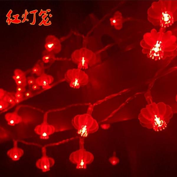 led小彩燈閃燈串燈滿天星中國結燈籠家用過年春節新年節日裝飾燈 - 維科特