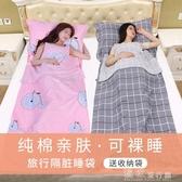 睡袋純棉隔臟睡袋旅行戶外出差便攜防臟床單酒店衛生內膽單人雙人被套 快速出貨