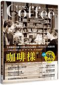 咖啡樣:全球咖啡浪潮下的Barista觀點×沖煮祕技×知識綜覽(暢銷好評版)