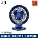 【±0正負零】 DC空氣循環扇 XQS-D330