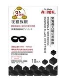 【森田藥粧】緊實彈力賦活黑眼膜10片入x8盒(2240063)