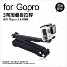 GOPRO 副廠配件 3向摺疊自拍桿 三...