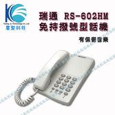 瑞通 RS-602HM 免持聽筒保留音樂型-一般商用辦公話機-廣聚科技