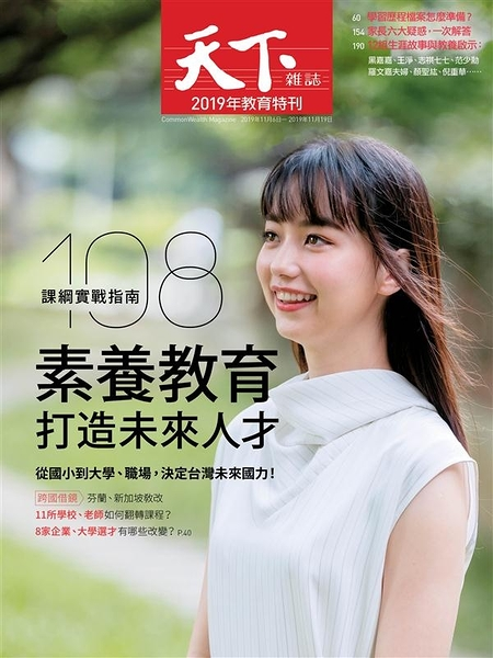 2019天下雜誌教育特刊-108課綱實戰指南  素養教育打造未來人才