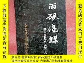 二手書博民逛書店風雨硯邊錄罕見-李苦禪及其藝術Y240770 李燕 上海書畫出版社 出版1987