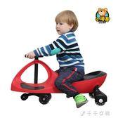 兒童扭扭車1-3-6歲男寶寶溜溜車妞妞車萬向輪搖擺車滑滑車 父親節搶購igo