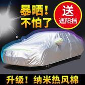車罩別克英朗君威朗汽車車衣車罩遮陽罩套防曬防雨隔熱厚通用型防塵罩   color shop