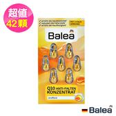 六入組-Balea芭樂雅Q10精華膠囊7顆(抗皺緊緻拉提)【1838歐洲保養】