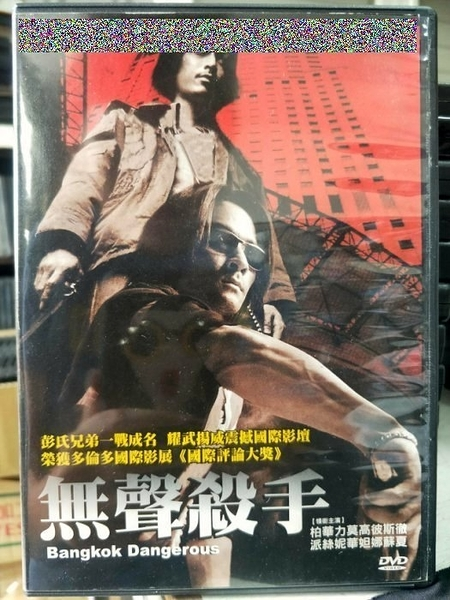 挖寶二手片-Y65-012-正版DVD-泰片【無聲殺手 Bangkok Dangerous】-柏華力莫高彼斯徹