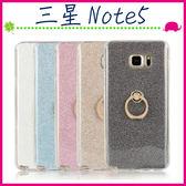 三星 Galaxy Note5 N9208 閃粉背蓋 全包邊手機套 指環保護殼 TPU保護套 輕薄手機殼 亮粉後殼 軟殼