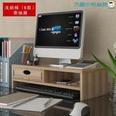 【618好康又一發】電腦顯示器增高架帶抽屜桌面置物架