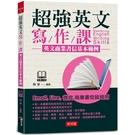 超強英文寫作課:英文商業書信基本範例(附MP3)