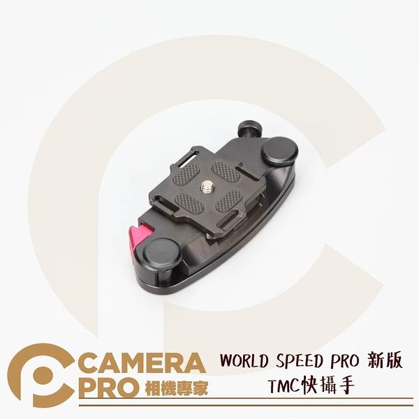 ◎相機專家◎ WORLD SPEED PRO 新版 TMC快攝手 相機隨手扣 同Capture Pro 公司貨
