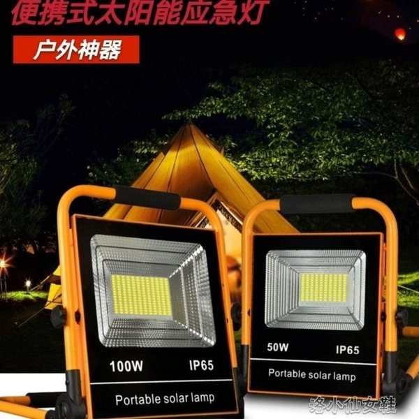 應急燈 太陽能充電燈手提燈可移動戶外夜市擺攤家用露營應急LED照明便攜 快速出貨