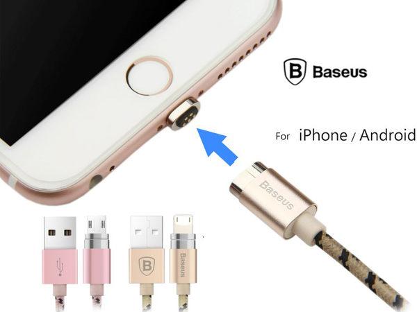Baseus 磁吸轉接頭 2.4A快充磁力線 Lightning / Micro-USB 磁吸充接頭 磁充線頭【DG0362】