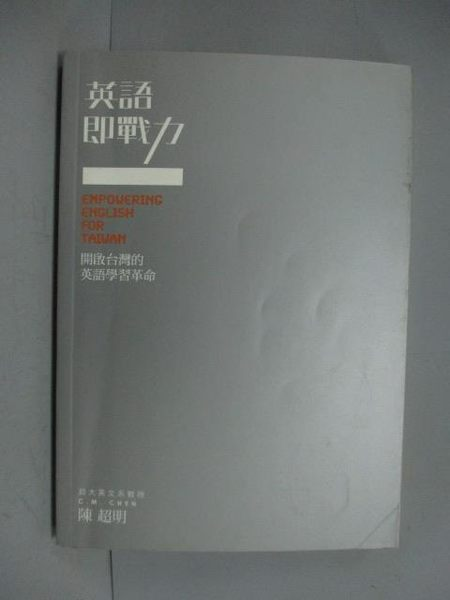 【書寶二手書T4/語言學習_KDS】英語即戰力:開啟台灣的英語學習革命_陳超明