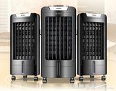 冷風機220V 空調扇冷暖兩用冷氣扇家用宿舍冷風機製冷器風機行動小型空調 YXS瑪麗蓮安