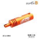 SUPER B 氣嘴工具TB-VC10 /城市綠洲(美/法式雙頭、自行車胎、自行車、腳踏車)