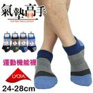 【衣襪酷】萊卡機能運動襪 氣墊高手 橫紋款 足弓 毛巾底 台灣製 宜羿