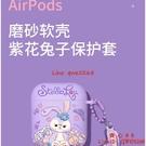 airpods保護套airpodspro蘋果耳機套二代airpods2保護殼透明無線藍牙耳機盒【西語99】