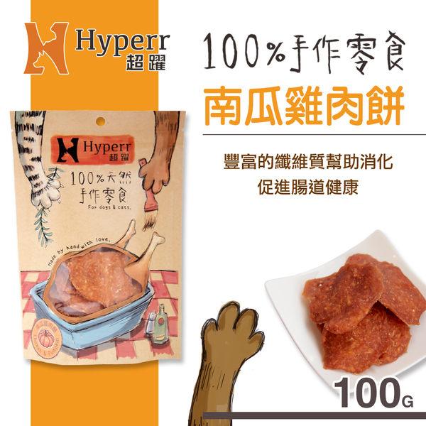 買5送1【SofyDOG】Hyperr超躍 手作南瓜雞肉餅 100g 寵物零食 狗零食
