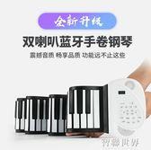 手捲鋼琴88鍵加厚專業版初學者成人便攜式隨身攜帶鍵盤電子琴ATF