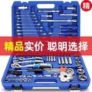 汽車維修工具箱 套筒套管棘輪扳手萬能修車組合裝汽車維修修理工具箱扳手工具套裝T