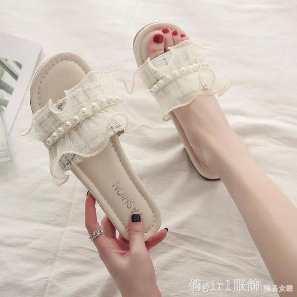 拖鞋 涼拖鞋女2021年新款夏季外穿網紅外出時尚仙女風珍珠ins潮沙灘鞋 開春特惠