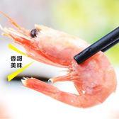 【海鮮主義】北極甜蝦 ( 180克/盒 )