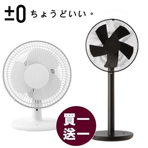 日本±0 正負零|12吋DC電風扇 XQS-Y620  深咖啡色 + 桌上型電風扇 XQS-A220 (不挑色)