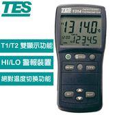 TES泰仕 K.J.E.T.R.S.N. 溫度錶 TES-1314