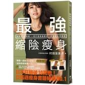 最強縮陰瘦身:免節食、隨時做,一招打造易瘦體質 超激瘦完美曲線