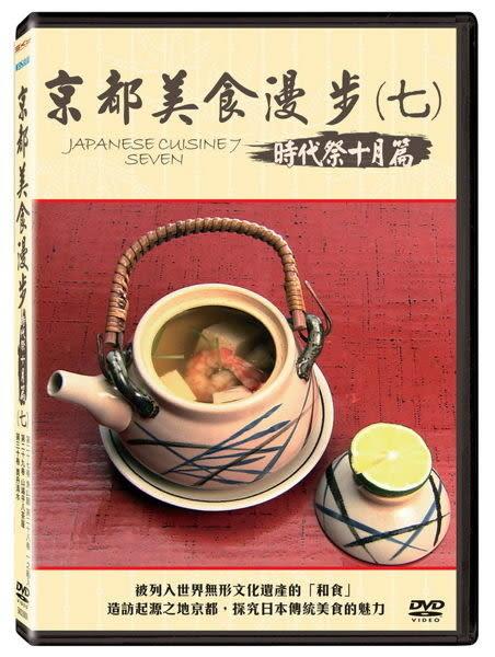 京都美食漫步 七 時代祭 十月篇 DVD  (購潮8) 4717964773869