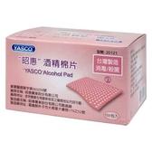 昭惠 酒精棉片 100包/盒