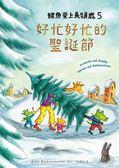 鱷魚愛上長頸鹿(5):好忙好忙的聖誕節