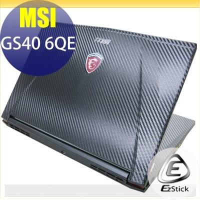 【Ezstick】MSI GS40 6QE 專用 Carbon黑色立體紋機身貼 (含上蓋、鍵盤週圍) DIY包膜