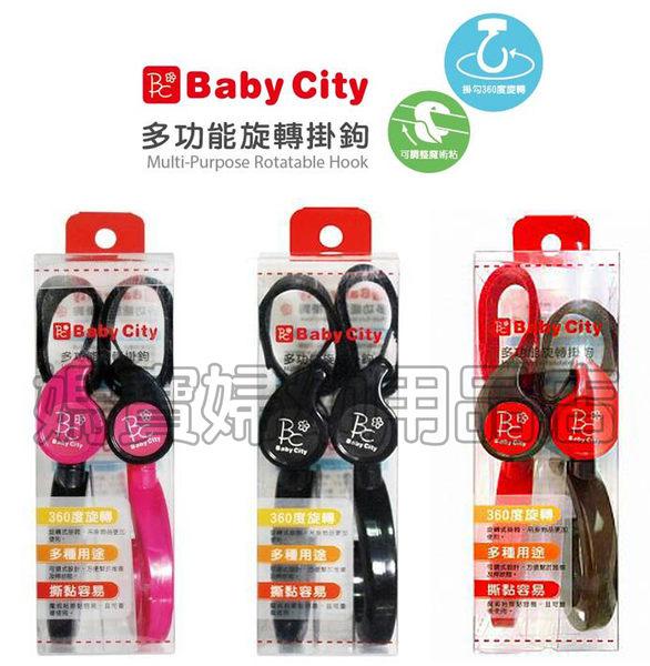Baby City多功能旋轉掛鉤/掛勾