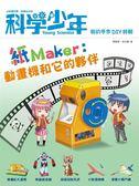 科學少年雜誌特刊:紙Maker-動畫機和它的夥伴