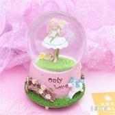 創意雪花水晶球八音盒音樂盒女生生日禮物女孩同學少女心兒童禮品 aj5498『易購3c館』