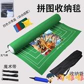 加厚專業拼圖毯收納毯1500片拼圖專用收納墊【淘嘟嘟】