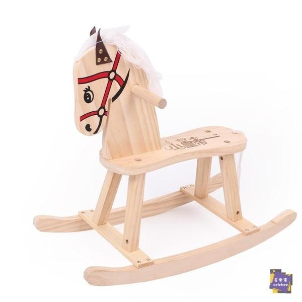 搖搖馬 寶寶全實木木馬搖椅 兒童小木馬搖馬兒童早教玩具寶寶生日禮物T【快速出貨】