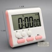 計時器 倒記廚房定時器電子提醒器秒表做題鬧鐘家用學生時間管理-三山一舍