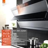220V 家用抽煙機 側吸式油煙機 自動清洗智能吸煙機除煙機 CJ5171『美鞋公社』
