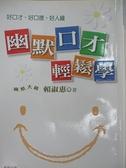 【書寶二手書T6/溝通_B3V】幽默口才輕鬆學_賴淑惠