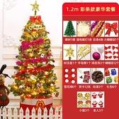 現貨 1.2米聖誕樹套裝家用大型豪華加密聖誕節場景布置套餐裝飾品【英賽德3C數碼館】