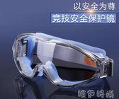透明護目鏡防風防沙防飛濺防護眼鏡騎行騎車防塵風鏡勞保擋風男女    唯伊時尚