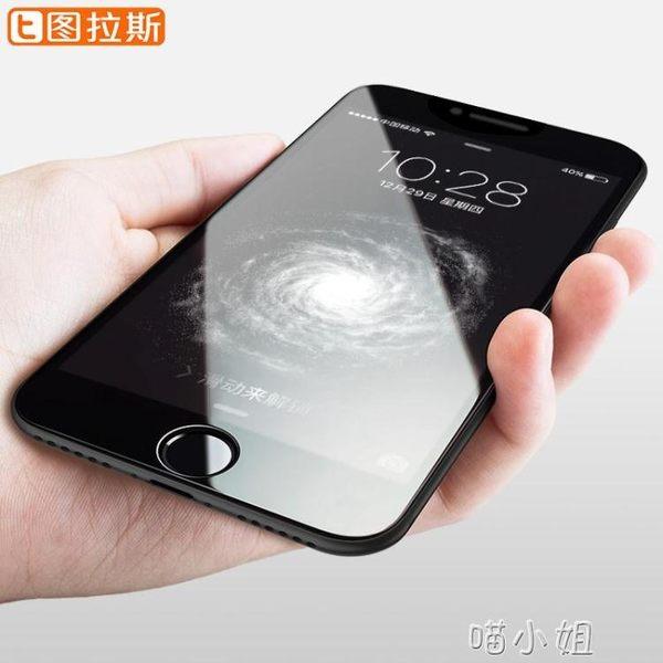 iPhone7鋼化膜蘋果7Plus全屏全覆蓋3D全包P貼膜i7抗藍光手機Puls 喵小姐
