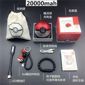 20000M卡通正版精靈球充電寶可愛神奇毫安創意暖手寶移動電源寶貝  雙12鉅惠